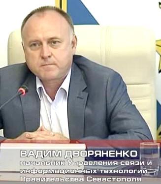 Начальник Управления связи и информационных технологий правительства города Севастополя Вадим Дворяненко