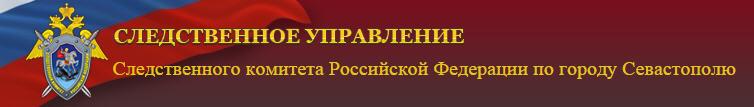 Следственный комитет города Севастополя